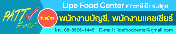 Lipe Food Center
